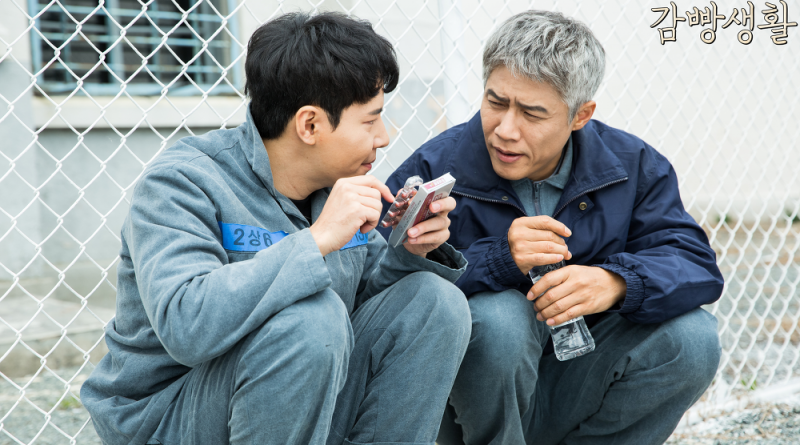 슬기로운 감빵생활 옥바라지닷컴 .com & 문화유산 옥바라지골목